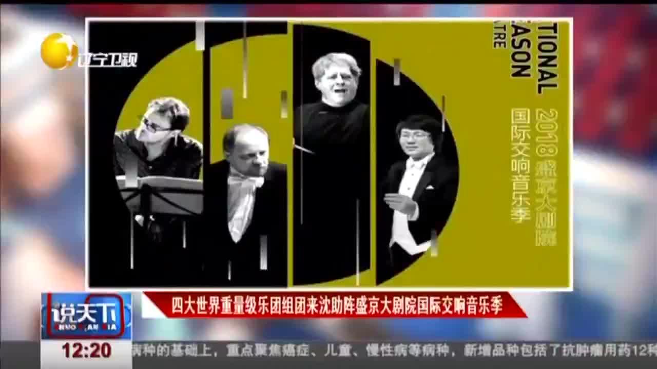四大世界重量级乐团组团来沈助阵盛京大剧院国际交响音乐季