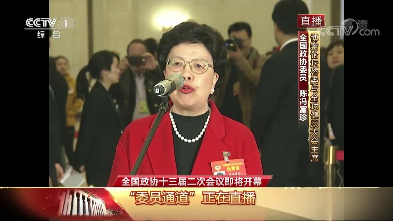 """""""委员通道"""" 中国日报记者向陈冯富珍提问"""