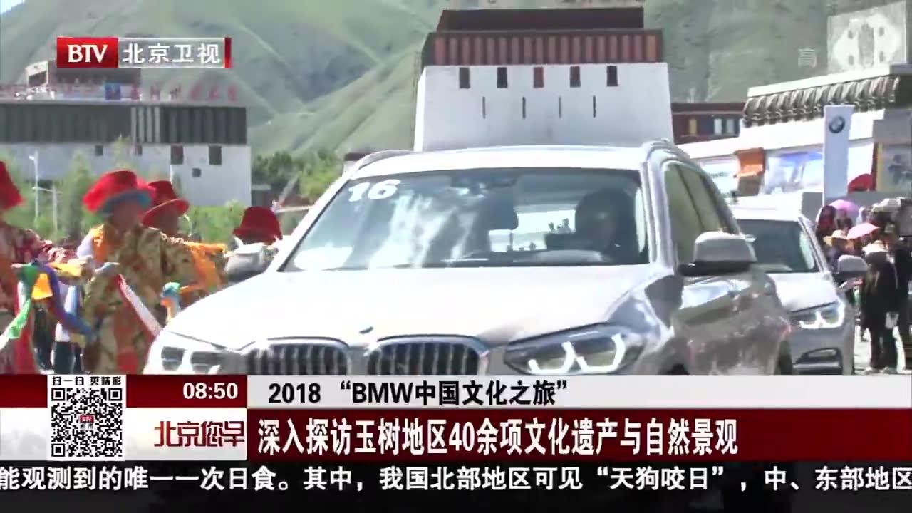 """2018""""BMW中国文化之旅""""深入探访玉树地区40余项文化遗产与自然景观"""