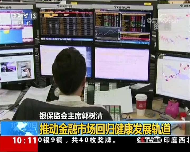 银保监会主席郭树清:推动金融市场回归健康轨道