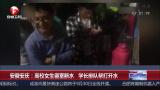 安徽安庆:高校女生寝室断水 学长排队帮打开水