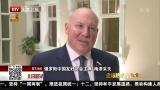 俄中友协主席梅津采夫:中国共产党是睿智的大国领导者
