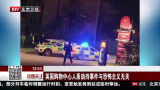 英国购物中心人质劫持事件与恐怖主义无关