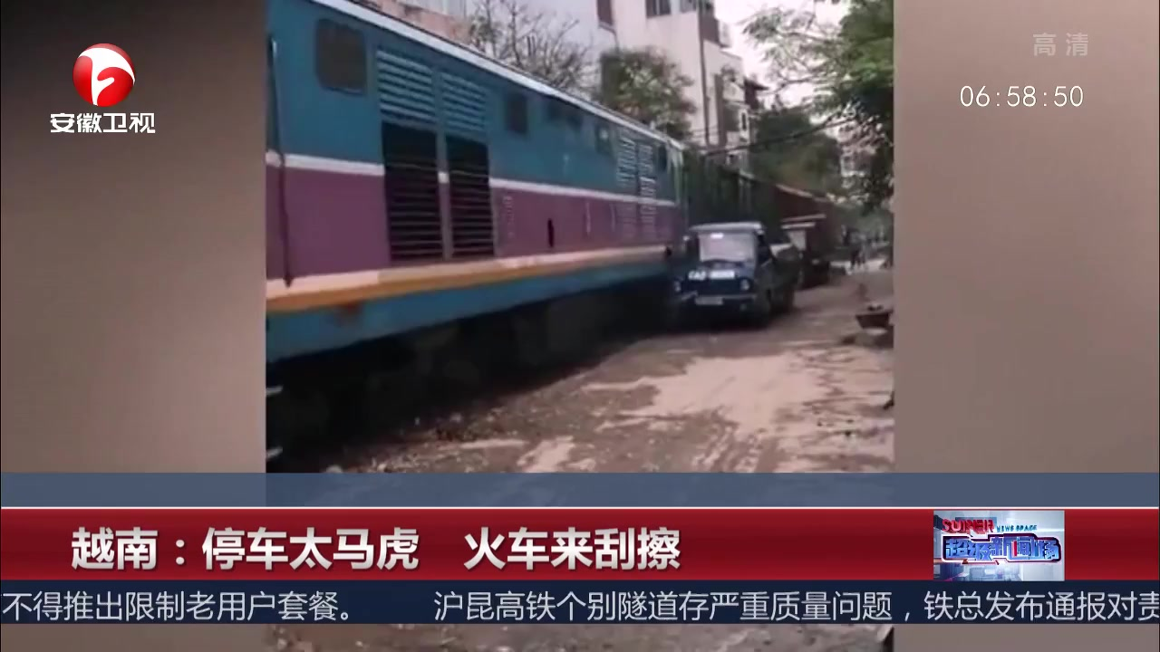 越南:停车太马虎 火车来刮擦