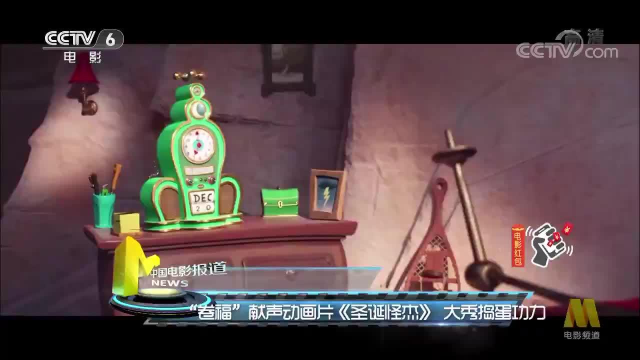 """""""卷福""""献声动画片《圣诞怪杰》大秀捣蛋功力"""