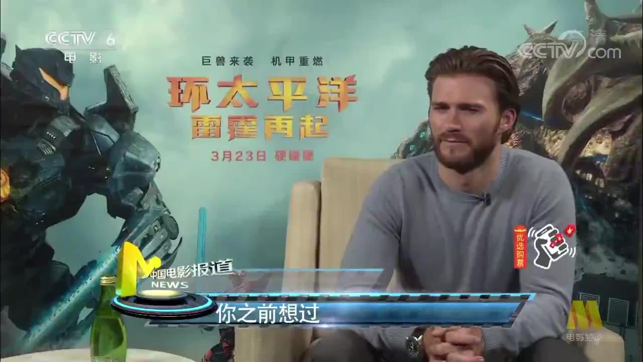 """""""环太平洋2""""再燃战火 新成员蓄势待发"""