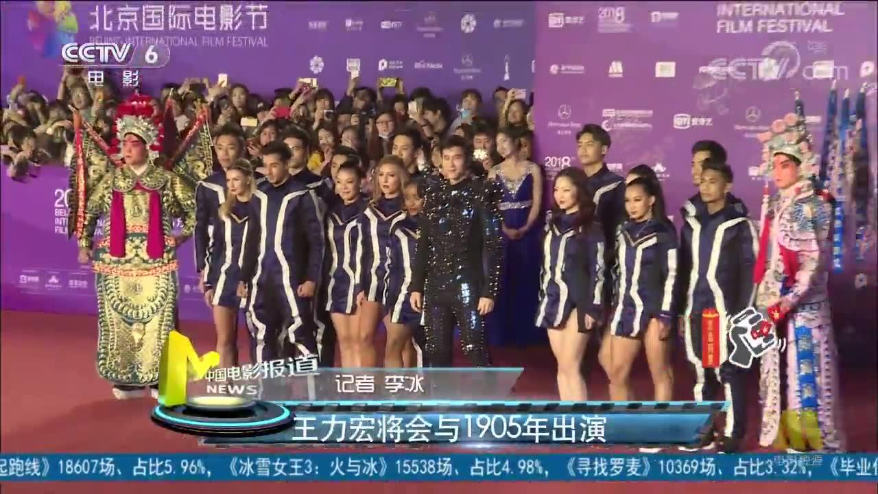 第八届北京国际电影节盛大开幕 开幕红毯星光璀璨