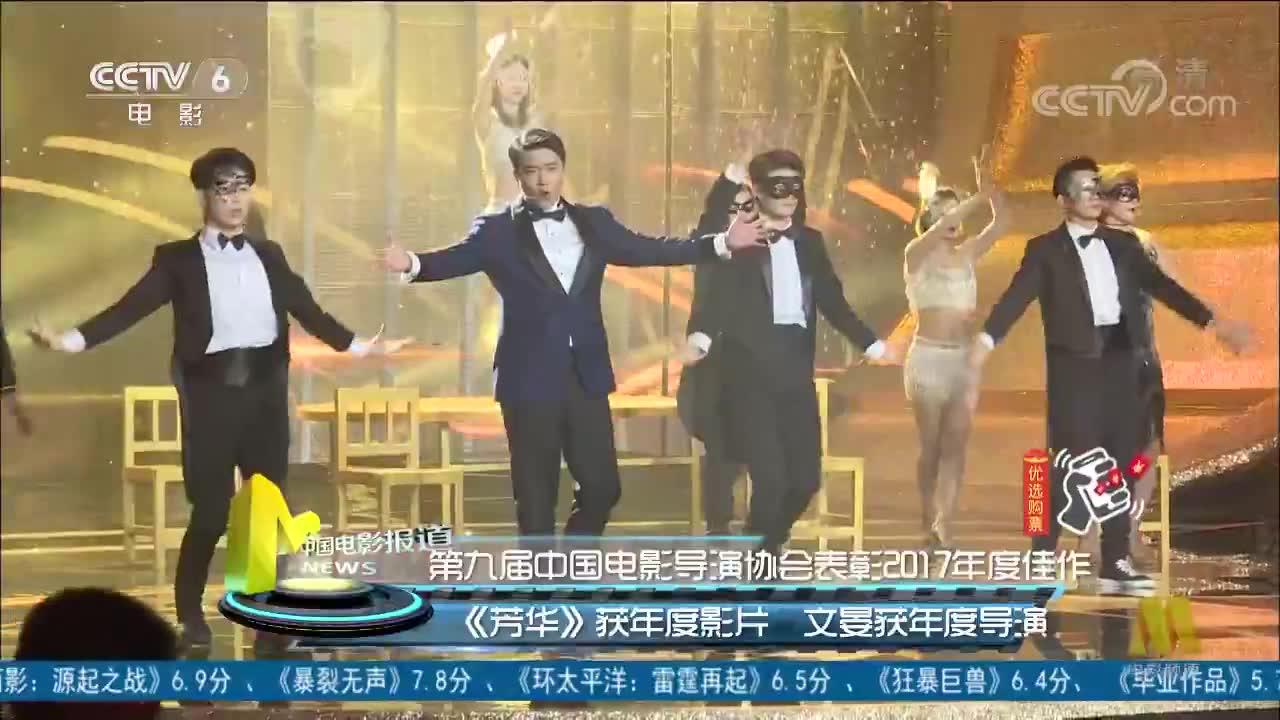 第九届中国电影导演协会表彰2017年度佳作