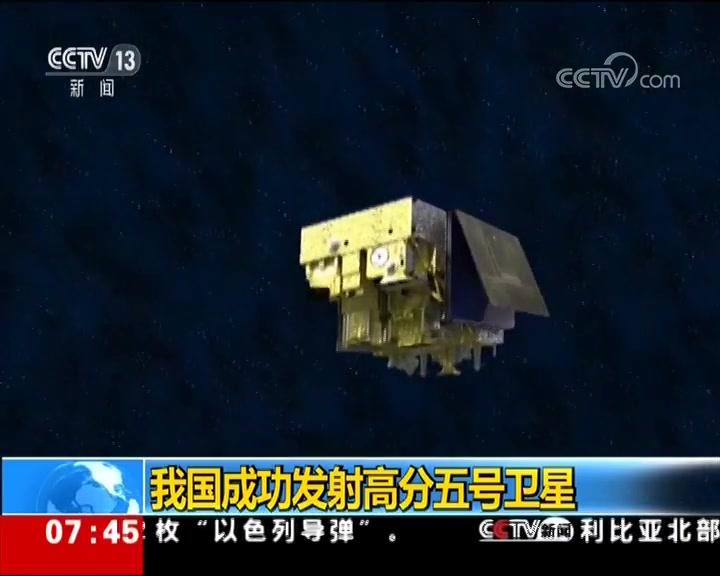 我国成功发射高分五号卫星
