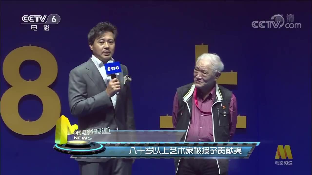 八十岁以上艺术家被授予贡献奖