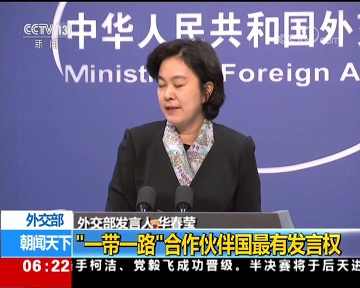 """外交部:""""一带一路""""合作伙伴国最有发言权"""