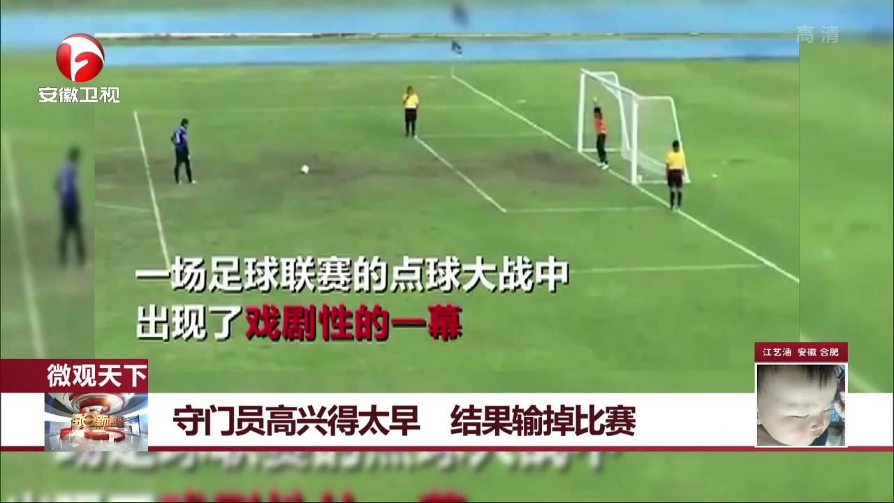 守门员高兴得太早 结果输掉比赛