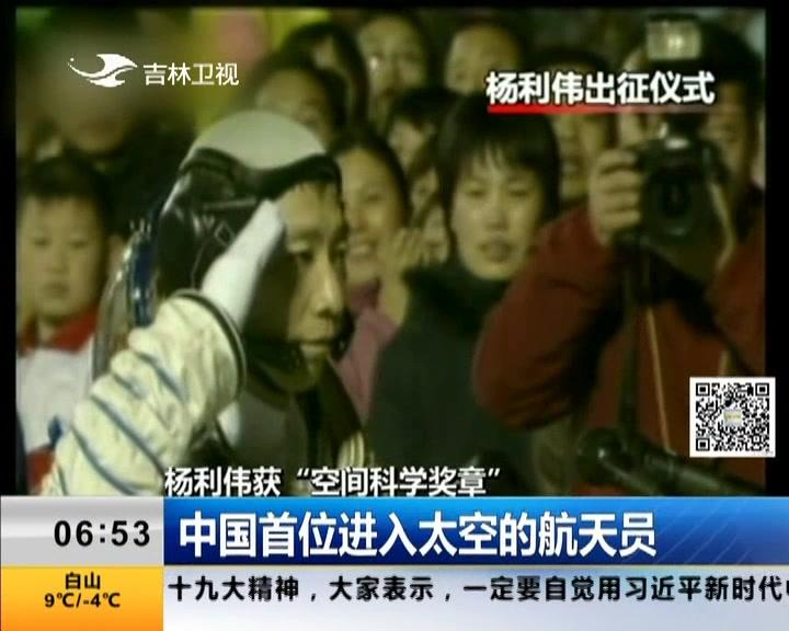 """杨利伟获""""空间科学奖章"""" 中国首位进入太空的航天员"""