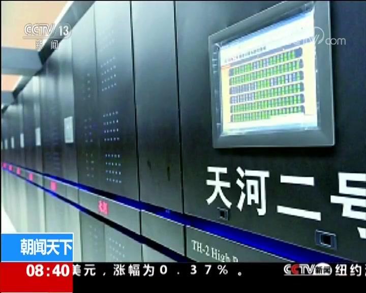全球超级计算机500强榜单 中国超算再次登顶新一期榜单
