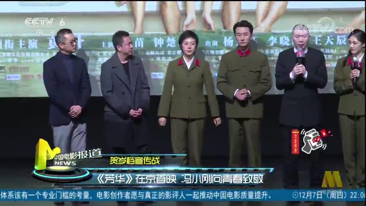 贺岁档宣传战 《芳华》在京首映 冯小刚向青春致敬