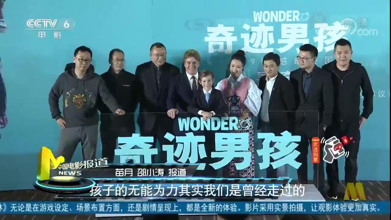《奇迹男孩》在京首映 推广大使陶虹倾力助阵