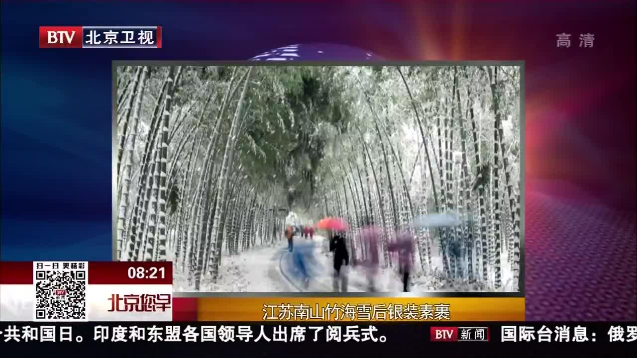 _北京您早_江苏南山竹海雪后银装素裹