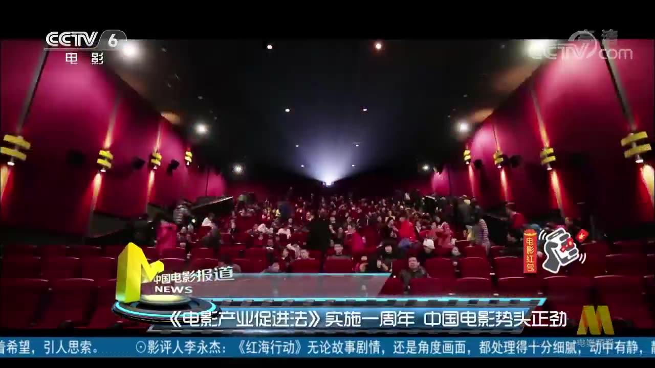 《电影产业促进法》实施一周年 中国电影势头正劲