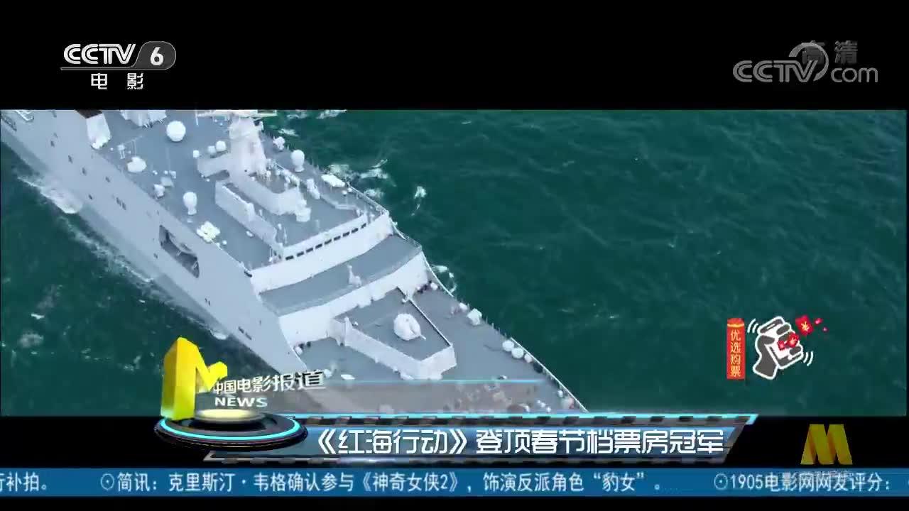 《红海行动》登顶春节档票房冠军