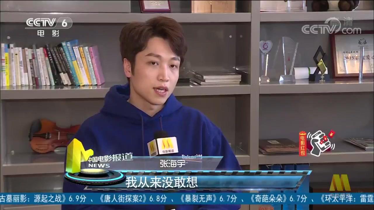 """张海宇:顾导""""遇见你真好"""""""