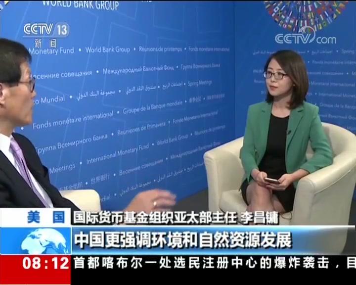 美国 专访国际货币基金组织亚太部主任 亚太经济应主动应对贸易保护主义
