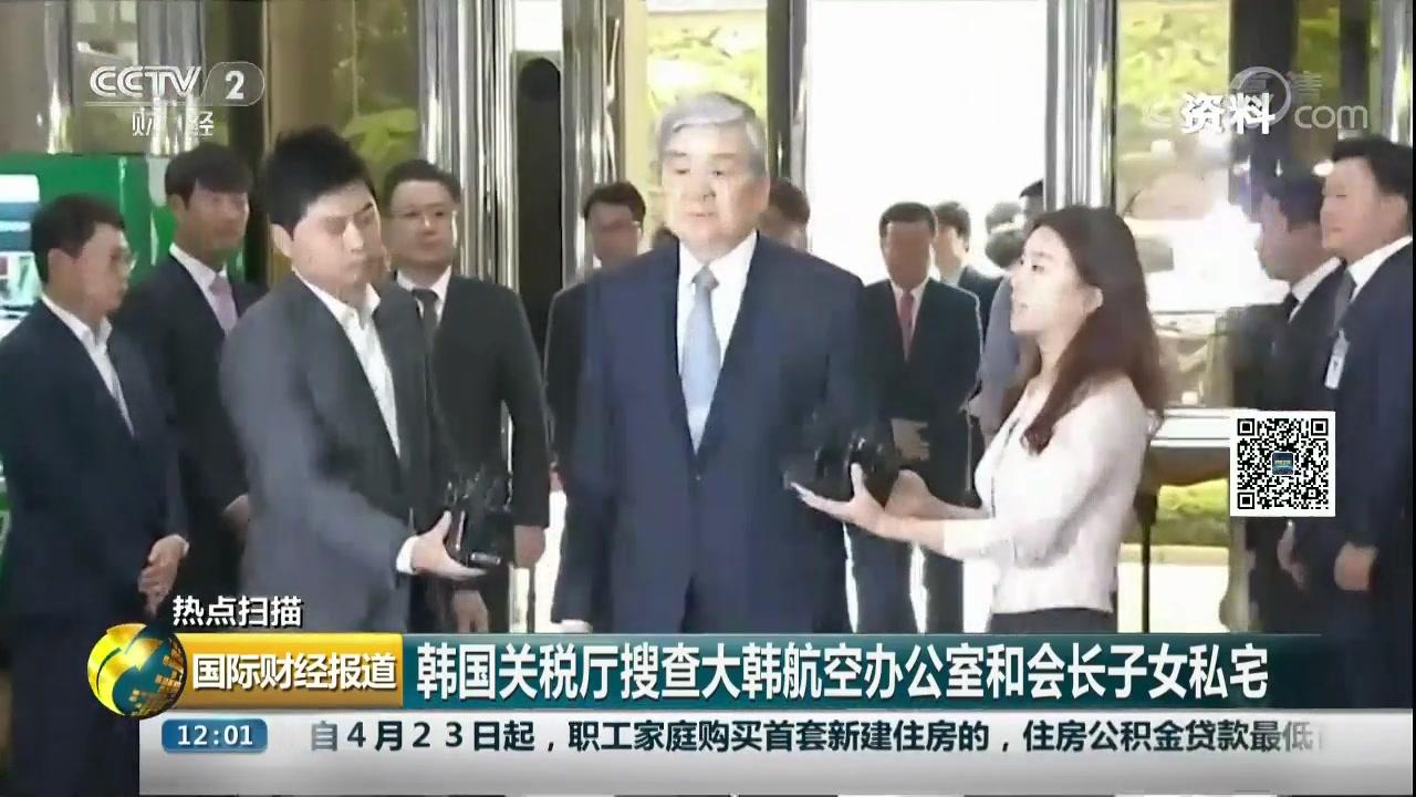 韩国关税厅搜查大韩航空办公室和会长子女私宅